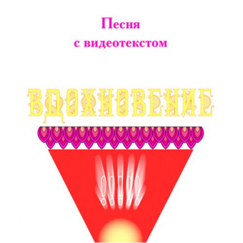 Песня *ВДОХНОВЕНИЕ* (выпуск 2), с видеотекстом. DVD