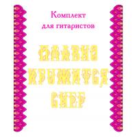 Комплект для гитаристов *ПЛАВНО КРУЖИТСЯ СНЕГ* (выпуск 2). CD