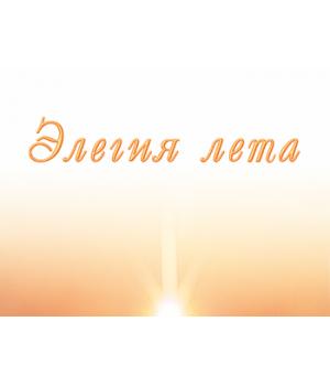 Комплект цветных фотооткрыток *ЭЛЕГИЯ ЛЕТА*