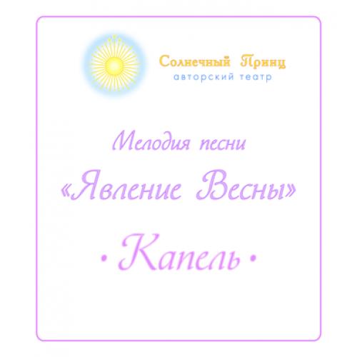 Мелодия песни «ЯВЛЕНИЕ ВЕСНЫ. КАПЕЛЬ». CD (ранее выпускалось)