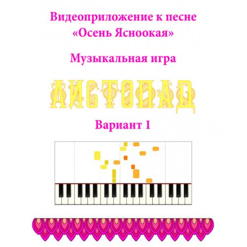 Музыкальная игра *ЛИСТОПАД*