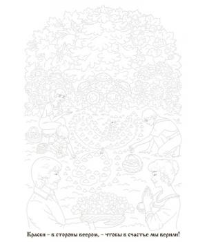 Открытка-раскраска с текстом песни *ОСЕНЬ ЯСНООКАЯ* (выпуск 2)