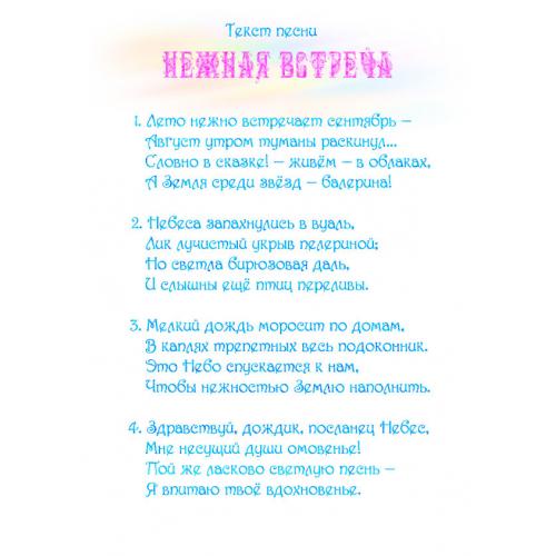 Открытка с текстом песни «НЕЖНАЯ ВСТРЕЧА»