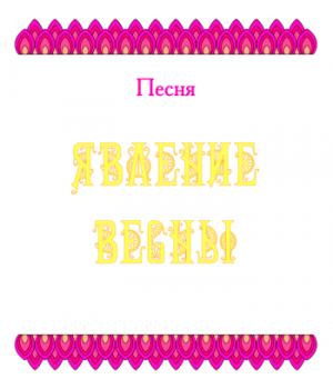 Песня *ЯВЛЕНИЕ ВЕСНЫ*. CD