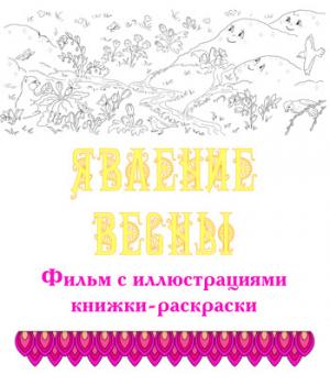 Фильм *ЯВЛЕНИЕ ВЕСНЫ*, с иллюстрациями книжки-раскраски. DVD
