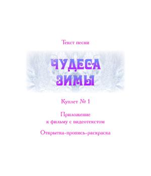 Открытка-пропись-раскраска «ЧУДЕСА ЗИМЫ». Текст песни, 1 куплет