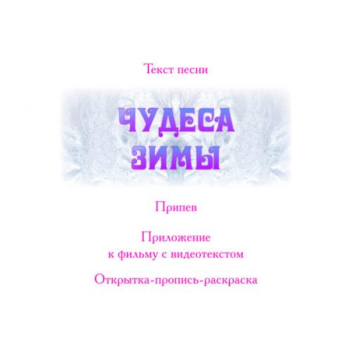 Открытка-пропись-раскраска «ЧУДЕСА ЗИМЫ». Текст песни, припев