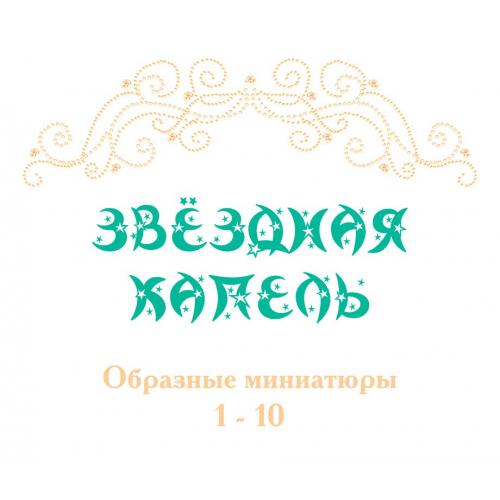 Аудиоальбом «ЗВЁЗДНАЯ КАПЕЛЬ, ч. 1. Образные миниатюры 1-10». CD