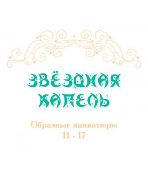 Аудиоальбом *ЗВЁЗДНАЯ КАПЕЛЬ, ч. 2. Образные миниатюры 11-17*. CD
