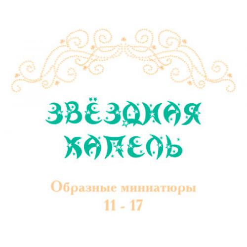 Аудиоальбом «ЗВЁЗДНАЯ КАПЕЛЬ, ч. 2. Образные миниатюры 11-17». CD