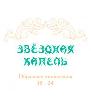 Аудиоальбом *ЗВЁЗДНАЯ КАПЕЛЬ, ч. 3. Образные миниатюры 18-24*. CD