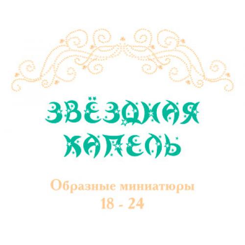 Аудиоальбом «ЗВЁЗДНАЯ КАПЕЛЬ, ч. 3. Образные миниатюры 18-24». CD