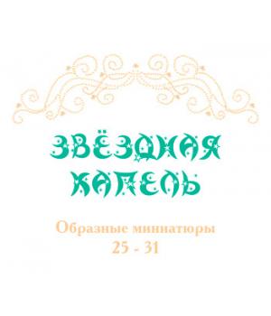 Аудиоальбом *ЗВЁЗДНАЯ КАПЕЛЬ, ч. 4. Образные миниатюры 25-31*. CD