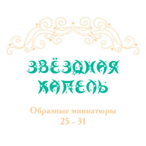 Аудиоальбом «ЗВЁЗДНАЯ КАПЕЛЬ, ч. 4. Образные миниатюры 25-31». CD