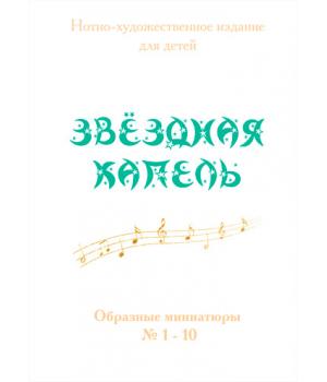 Нотно-художественное издание для детей *ЗВЁЗДНАЯ КАПЕЛЬ. Образные миниатюры № 1-10* (фортепиано)