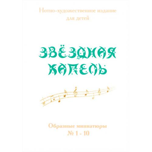 Нотно-художественное издание для детей «ЗВЁЗДНАЯ КАПЕЛЬ. Образные миниатюры № 1-10» (фортепиано)