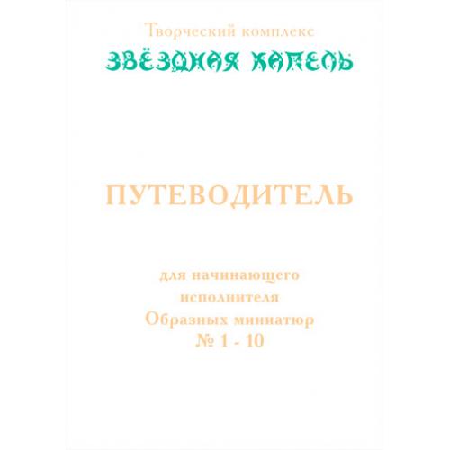 Путеводитель для начинающего исполнителя Образных миниатюр № 1 - 10