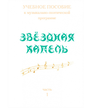 Учебное пособие к музыкально-поэтической программе *ЗВЁЗДНАЯ КАПЕЛЬ*, часть 1