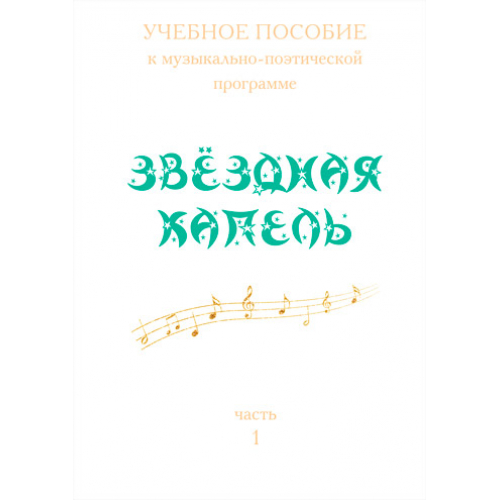 Учебное пособие к музыкально-поэтической программе «ЗВЁЗДНАЯ КАПЕЛЬ», часть 1