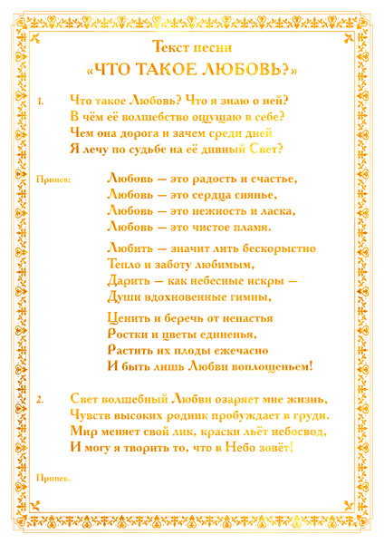 Слова песни открытка