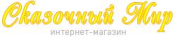Интернет-магазин «СКАЗОЧНЫЙ МИР»